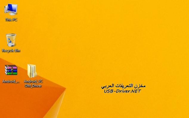 usb drivers net VCOM Driver - Innjoo Two